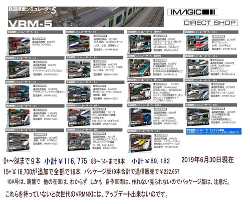 VRM5版5-2019.7カタログ1