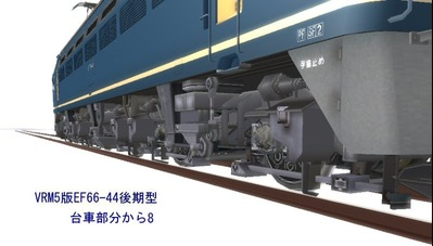 EF66-44台車部分から8