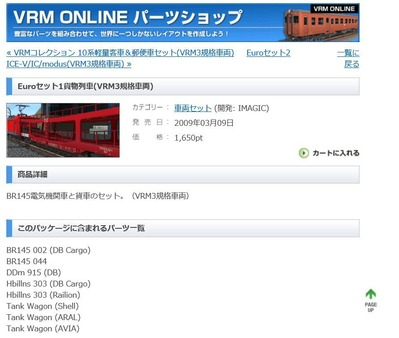 VRM5Euroセット1 貨物列車2