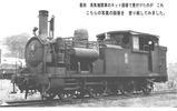 塗り絵蒸気機関車元ネタ写真2