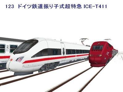 123 ドイツ鉄道振り子式超特急ICE-T411