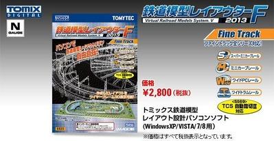 鉄道模型レイアウターF2013