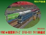 タイトル用EF66-901
