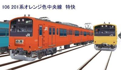 106 201系オレンジ色a