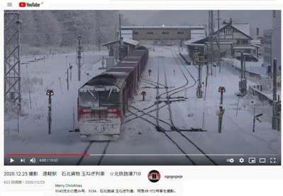 石北本線遠軽駅たまねぎ列車1