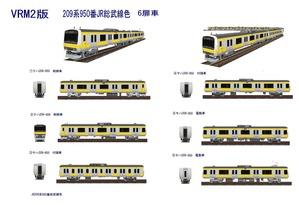 209系950番台総武線色VRM2版1