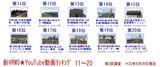 新VRM3★動画ランキング11-20