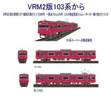 VRM2版103系スーパーJR播但線編成6