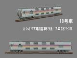 カシオペアE26系スロネE27-302.