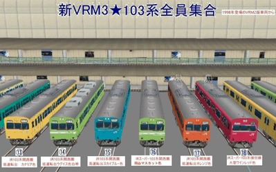 VRM3版車両博物館103系ブース正面3
