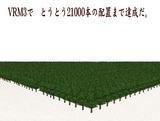 VRM3樹木配置21000本.