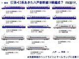 E2系+E3系東北新幹線14輌