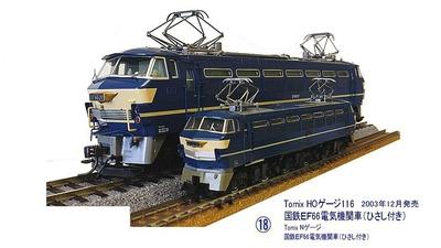 HO-NゲージEF66国鉄(ヒサシ付き)1斜め左
