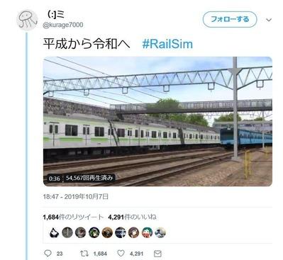 kurage7000-RailSim1