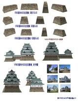 VRM3版imagicお城4