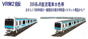 209系JR直流電車水色VRM2版2