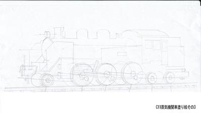 C11蒸気機関車塗り絵その3