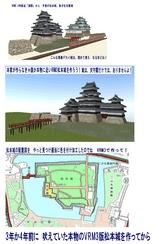 VRM3版imagicお城3