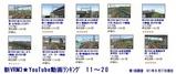 動画リスト11-20.