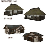 VRM3版建物シリーズ農家1
