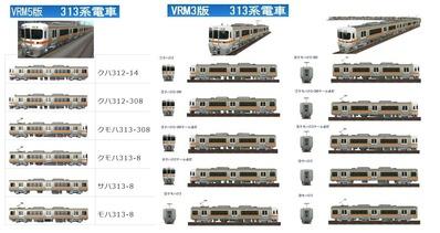 VRM3+5-313系近郊電車2