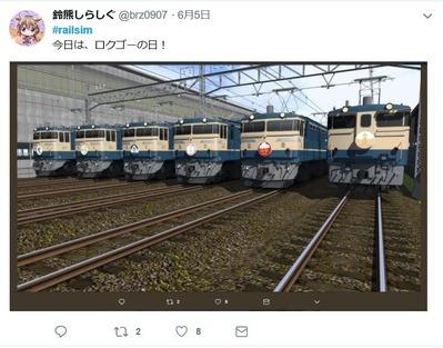 RailSim-鈴熊しらしぐさんEF66-1