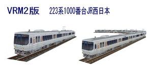 223系1000番台西日本VRM2版2