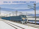 奥中山大カーブEF66-16富士