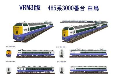 越河レイアウト特急シリーズ24-485系3000番白鷹8