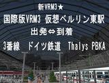 ベルリン東駅3番線Thalys