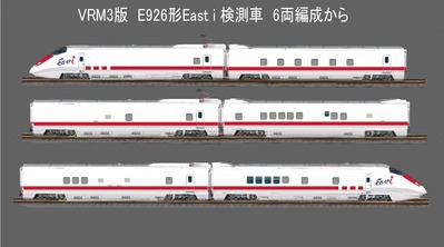 E926系6両編成表オリジナル1