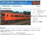 103系オレンジ色VRM5-1