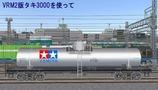 VRM仮想タンク車14