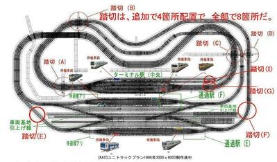 KATOレイアウトプラン6-9-完成図面2.11-3