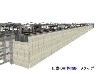 田舎の新幹線駅Aタイプ3