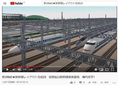 VRM3版新幹線車両基地構内見学会動画2