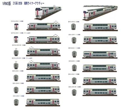 越河レイアウト特急シリーズ20-215系湘南ライナー7