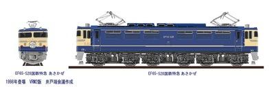 VRM2版EF65-528国鉄特急あさかぜ