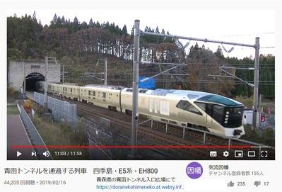 青函トンネル出口動画新幹線・四季島1
