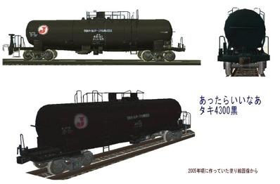 VRM3版貨物車両14年前のタキ43000-2