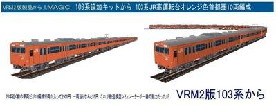 越河レイアウト103シリーズ98-103系JR高運転台オレンジ色関西圏A