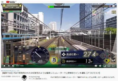 前面展望動画から電車でGOアフロマスク東京上野ライン1