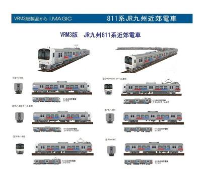 越河レイアウト電車シリーズ67-811系JR九州電車A