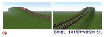 VRM3勾配区間制作その16