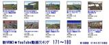 動画リスト171-180.