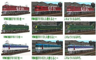 EF81機関車軍団1