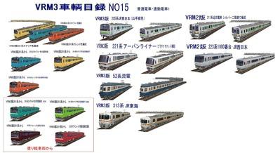 新VRM3車両目録NO15・普通電車・通勤電車A