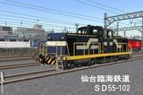 DD13-SD55-102仙台