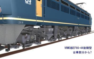 EF66-44台車部分から7