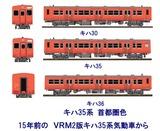 力行シリーズキハ35系首都圏色1